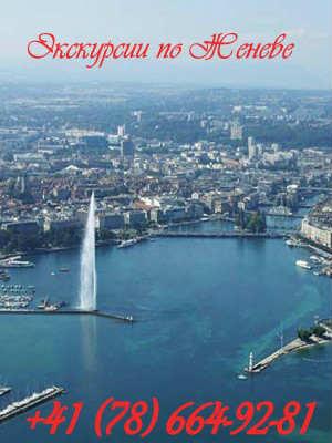 Экскурсии по Женеве