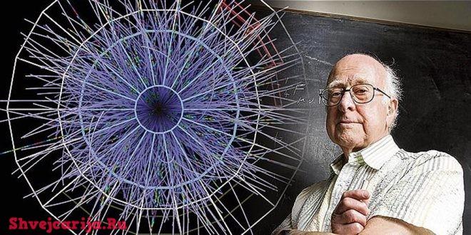 Бозон Хиггса. Higgs boson