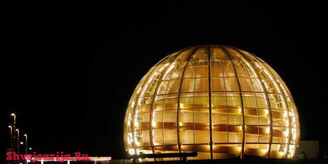 Европейская организация по ядерным исследованиям. ЦЕРН