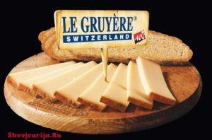 Швейцарский сыр Грюйер. Gruyere