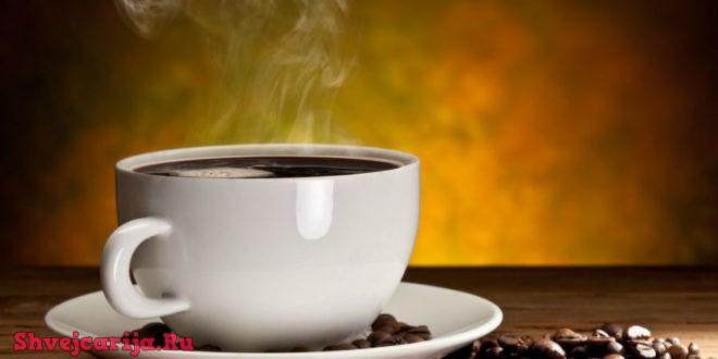 Кофе из Швейцарии