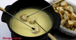 Швейцарский плавленый сыр