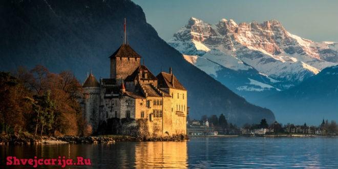 Средневековые замки Швейцарии. Крепости Швейцарии