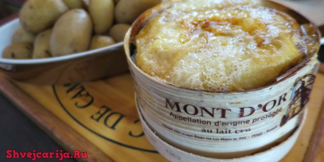 Швейцарский сыр Вашрен-Мон-Дор. Vacherin Mont-d'Or