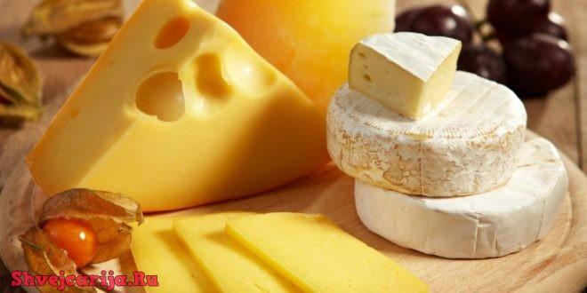 Виды швейцарских сыров