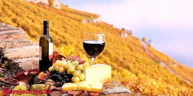 Вкус и качества швейцарского вина