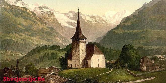 История развития религии в Швейцарии