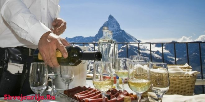 Вино в швейцарской кухне