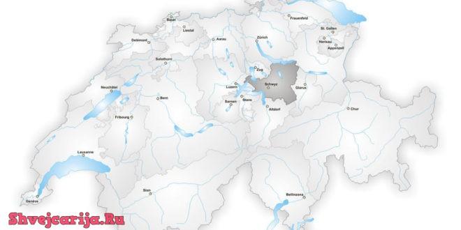 Кантоны Швейцарии