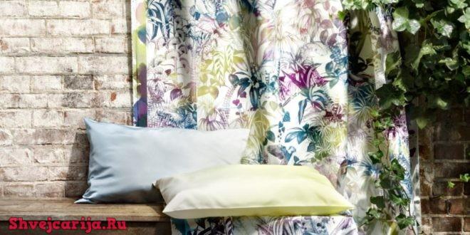 Швейцарский текстиль в подарок