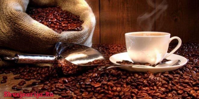Швейцарский кофе в подарок