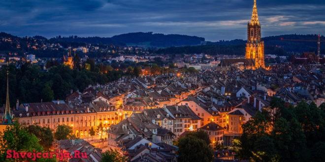 Кантон Берн. Bern. Berne