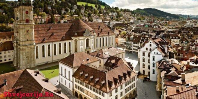 Кантон Санкт-Галлен. Sankt Gallen
