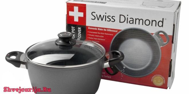 Швейцарская посуда в подарок