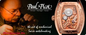 Швейцарские часы Paul Picot