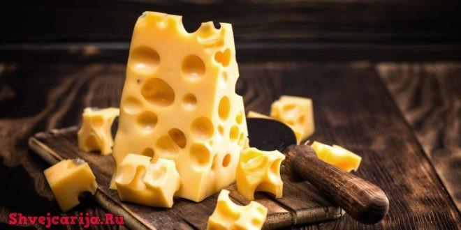 Швейцарский сыр в подарок