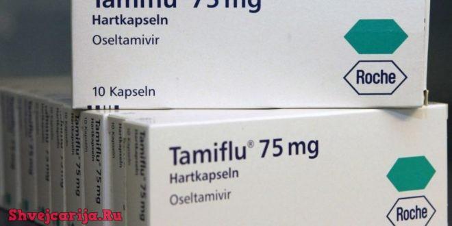 Тамифлю. Tamiflu