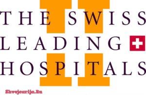 Ассоциация ведущих частных клиник Швейцарии