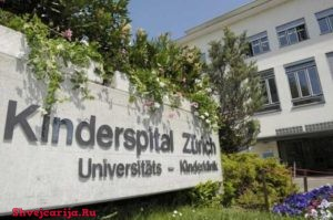 Детский медицинский центр Kinderspital Zürich