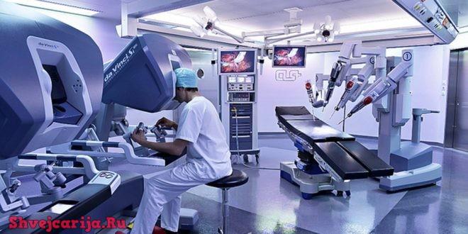 Хирургия в Швейцарии