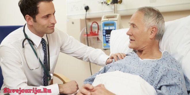 Лечение онкозаболеваний в Швейцарии