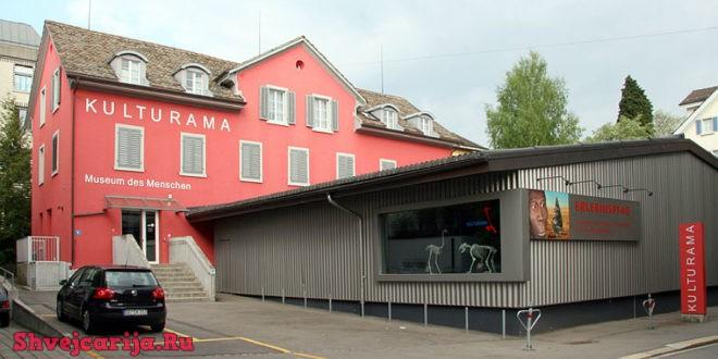 Музей человека. Цюрих. Kulturama