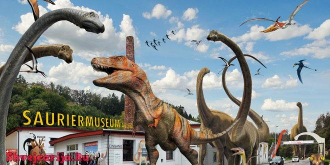 Музей динозавров. Sauriermuseum. Цюрих