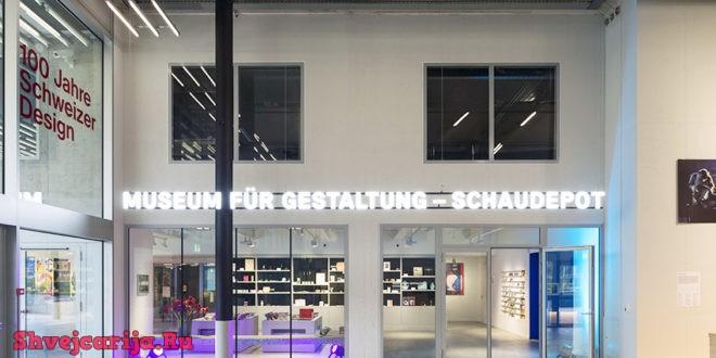 Музей дизайна. Цюрих. Museum Gestaltung