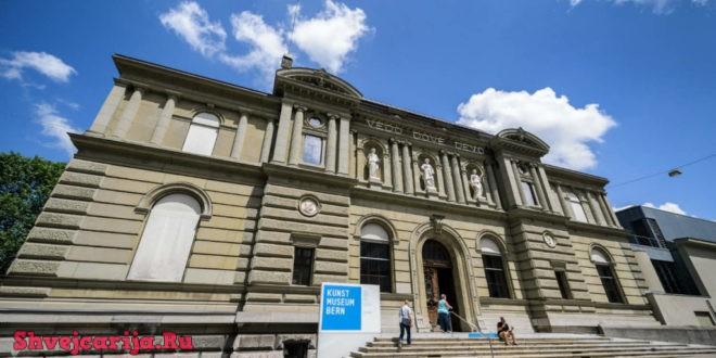 Музей изобразительных искусств Берна. Kunstmuseum Bern
