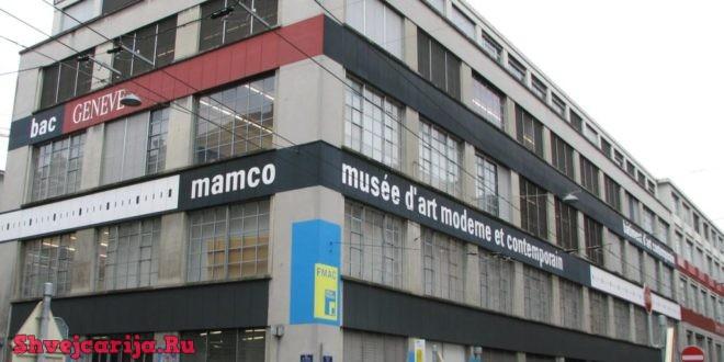 Музей современного искусства в Женеве
