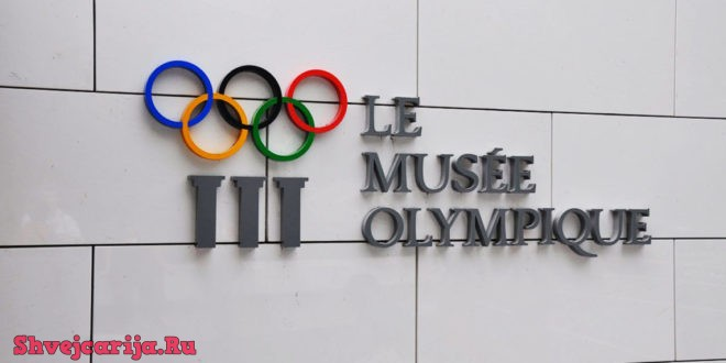 Олимпийский музей в Лозанне. Olympic Museum