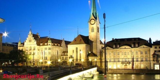 Религиозные храмы Цюриха