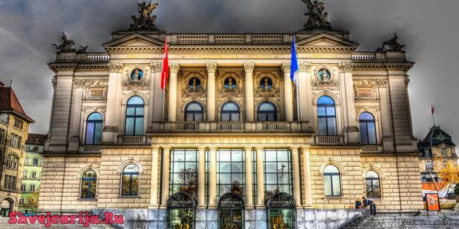 Театры, концертные залы и кинотеатры Цюриха