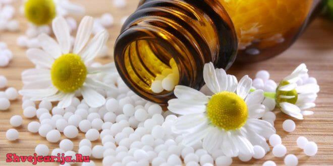 Гомеопатия в Швейцарии - Натуропатия в Швейцарии