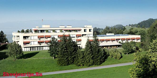 Клиника Ам Розенберг. Klinik Am Rosenberg, Хейден