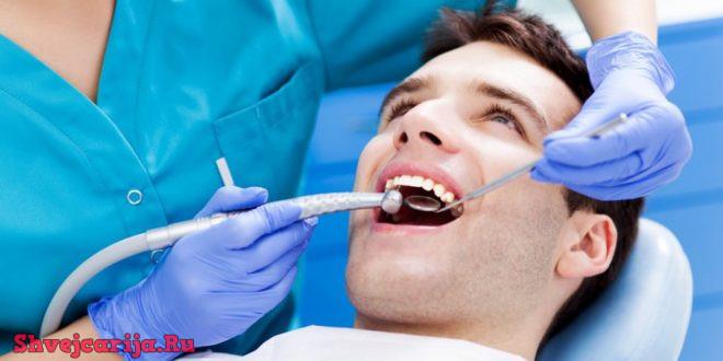 Стоматология в Швейцарии