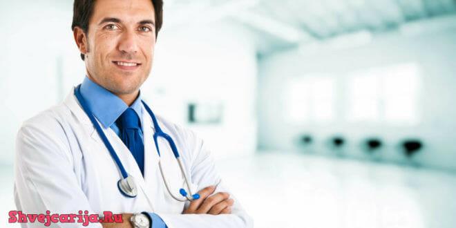 Врачи Швейцарии - лучшие медицинские специалисты