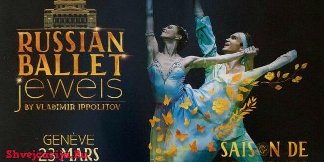 Гала-концерт «Жемчужины русского балета. Весенний сезон»